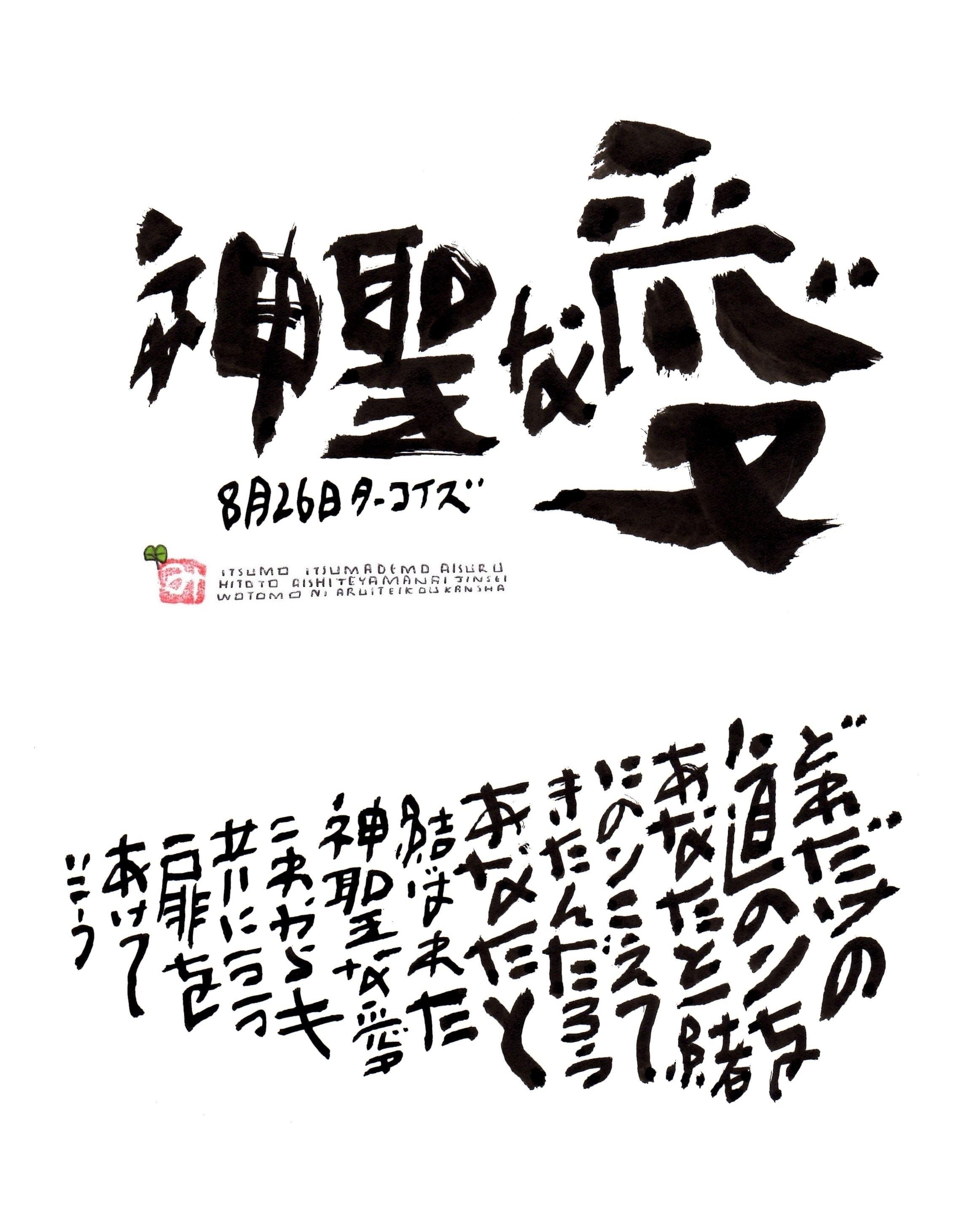 8月26日 結婚記念日ポストカード【神聖な愛】