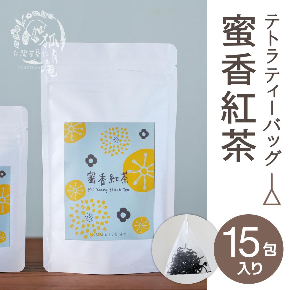 蜜香紅茶/ティーバッグ 15包