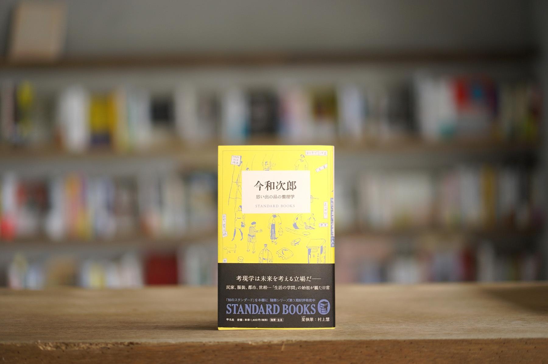 今和次郎 『思い出の品の整理学』 (平凡社、2019)