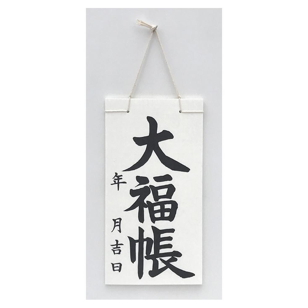 大福帳(中)