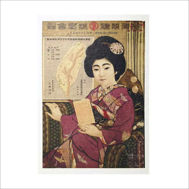 台湾ポストカード 「臺灣製糖株式會社」