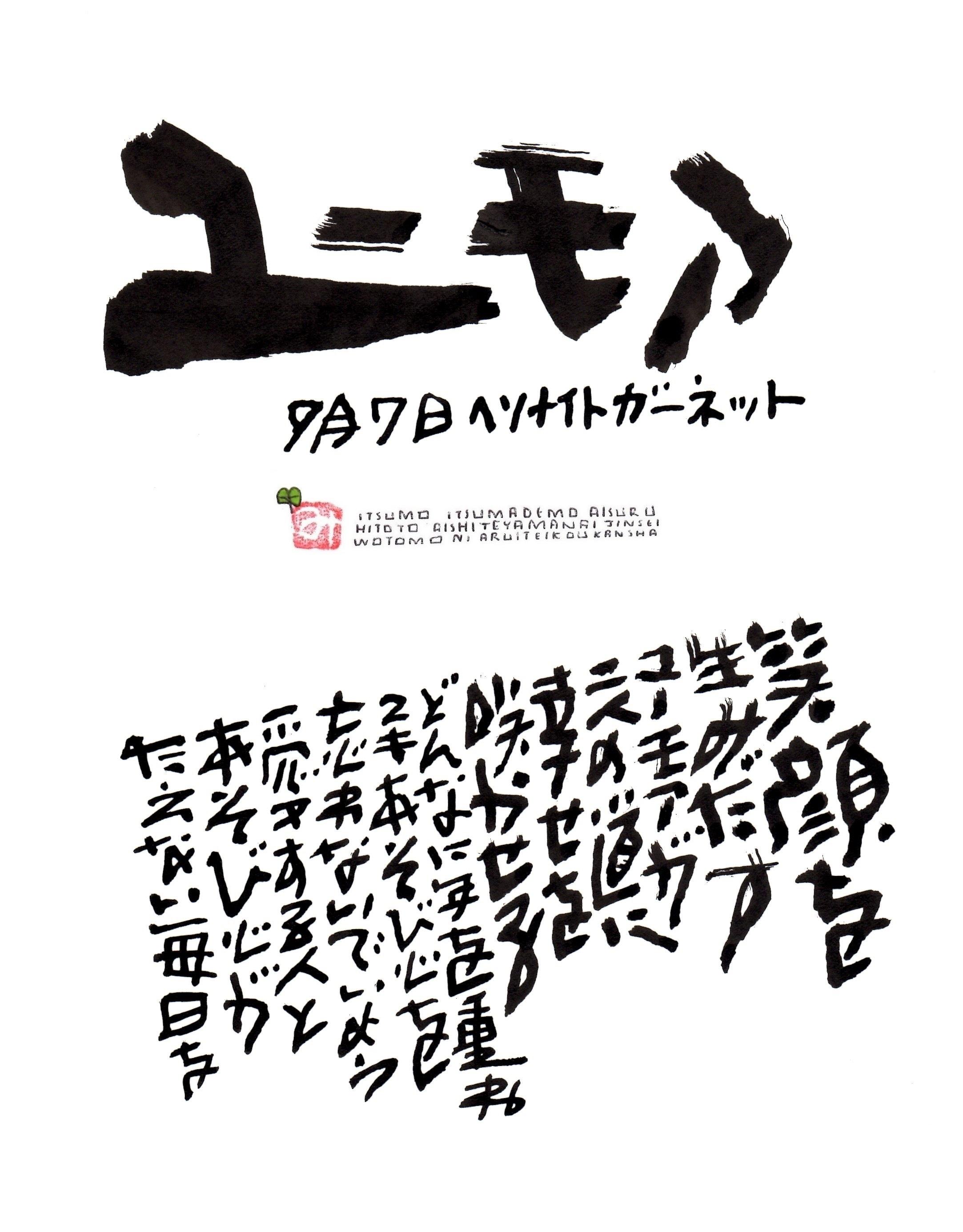 9月7日 結婚記念日ポストカード【ユーモア】