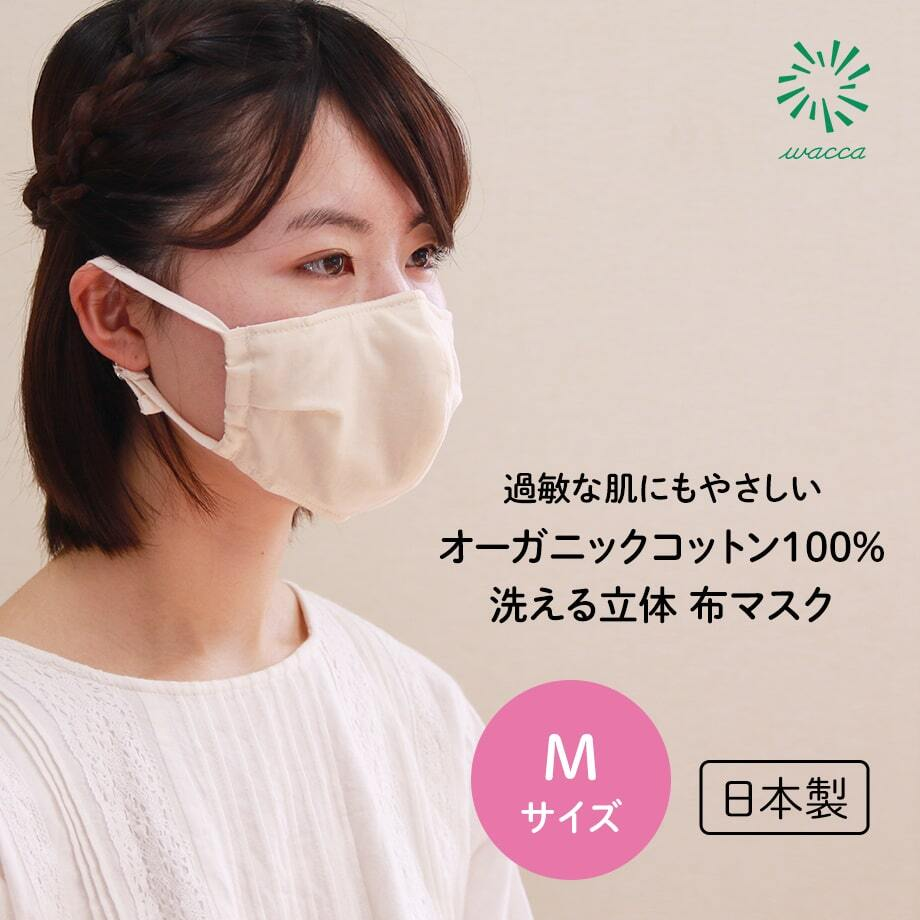 日本製 オーガニックコットン 洗える 立体マスク(M)