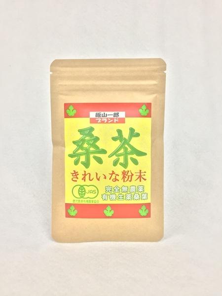 桑抹茶・飯山一郎絶賛商品