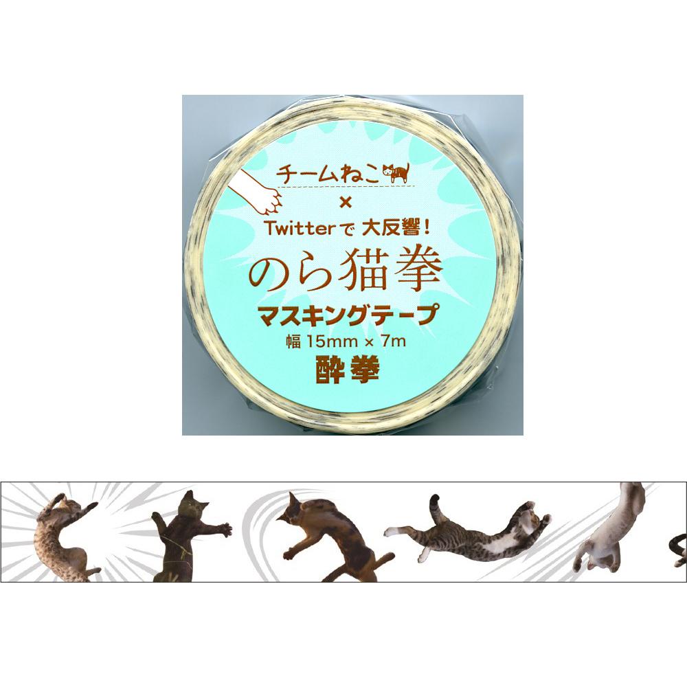 猫マスキングテープ(CATのら猫拳マスキングテープ踊)幅15mm