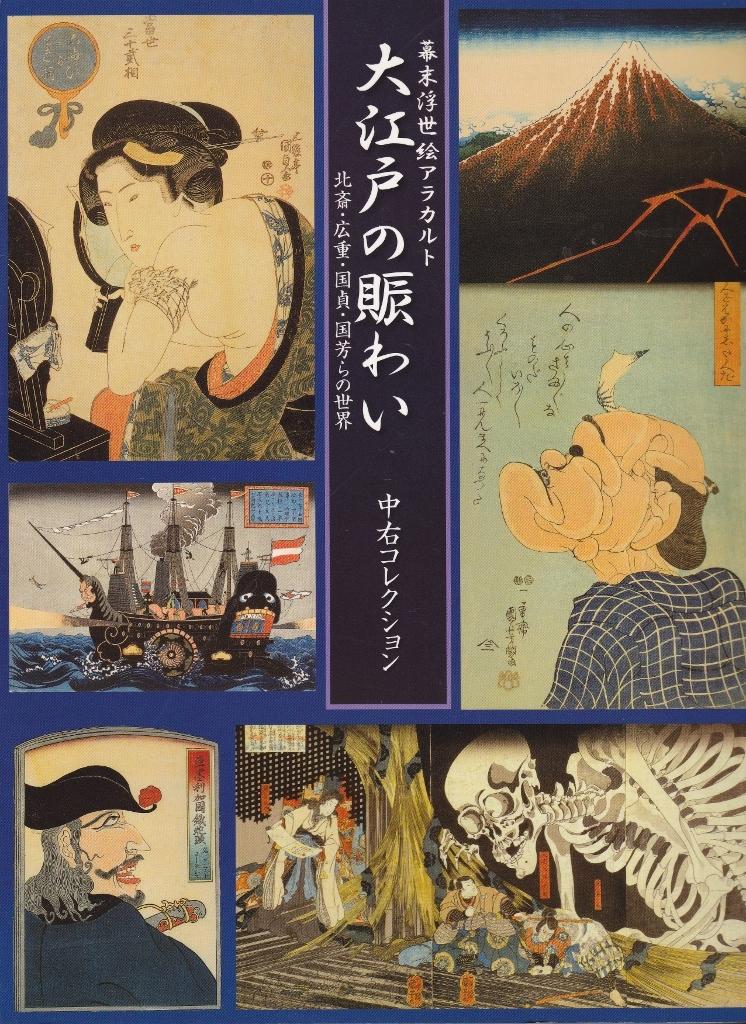 大江戸の賑わい 北斎・広重・国貞、国芳らの世界 2009年~2010年