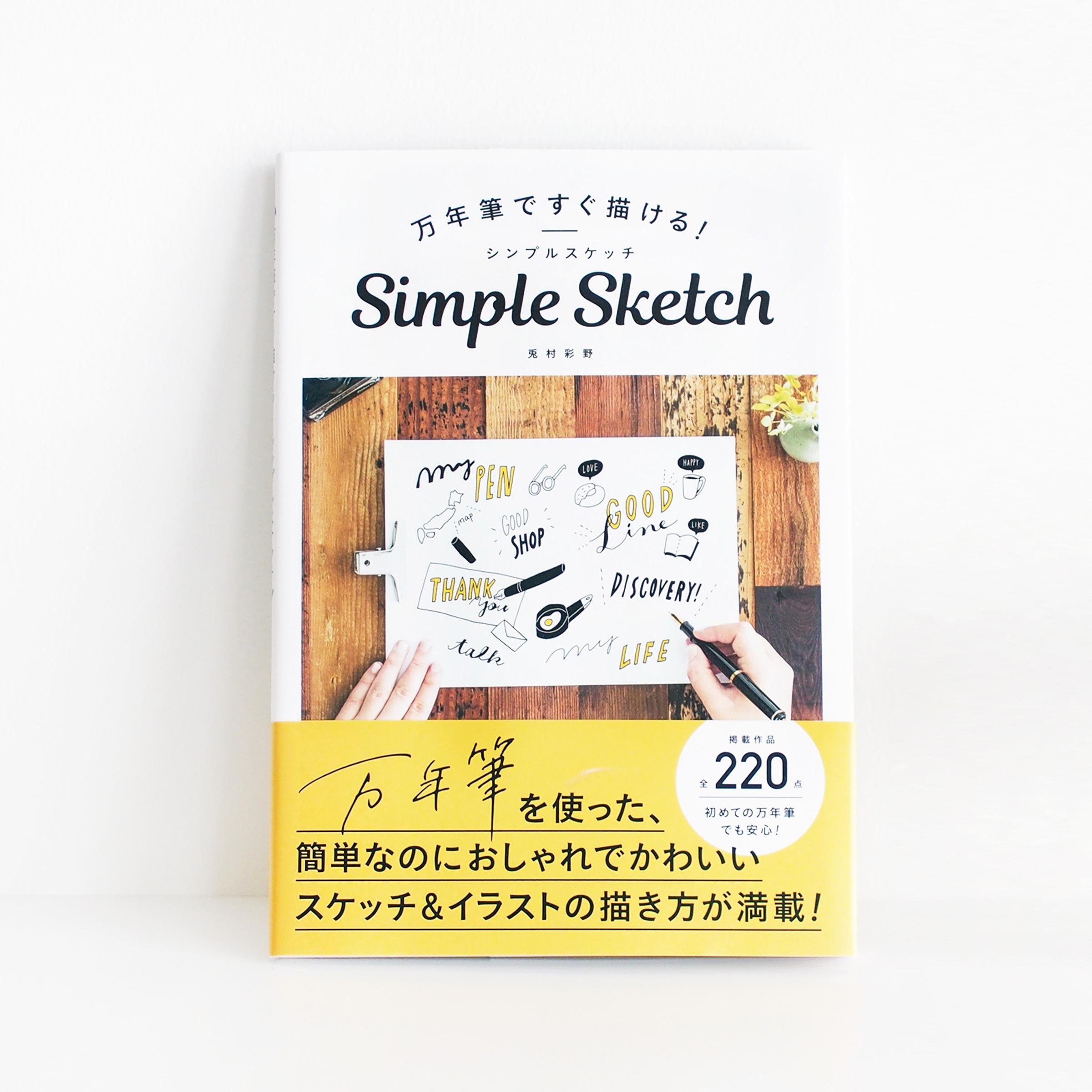 書籍『万年筆ですぐ描ける!シンプルスケッチ』