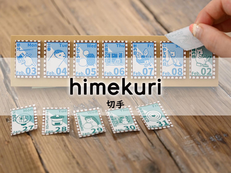 2020年度版himekuri「切手」(卓上日めくりふせんカレンダー)