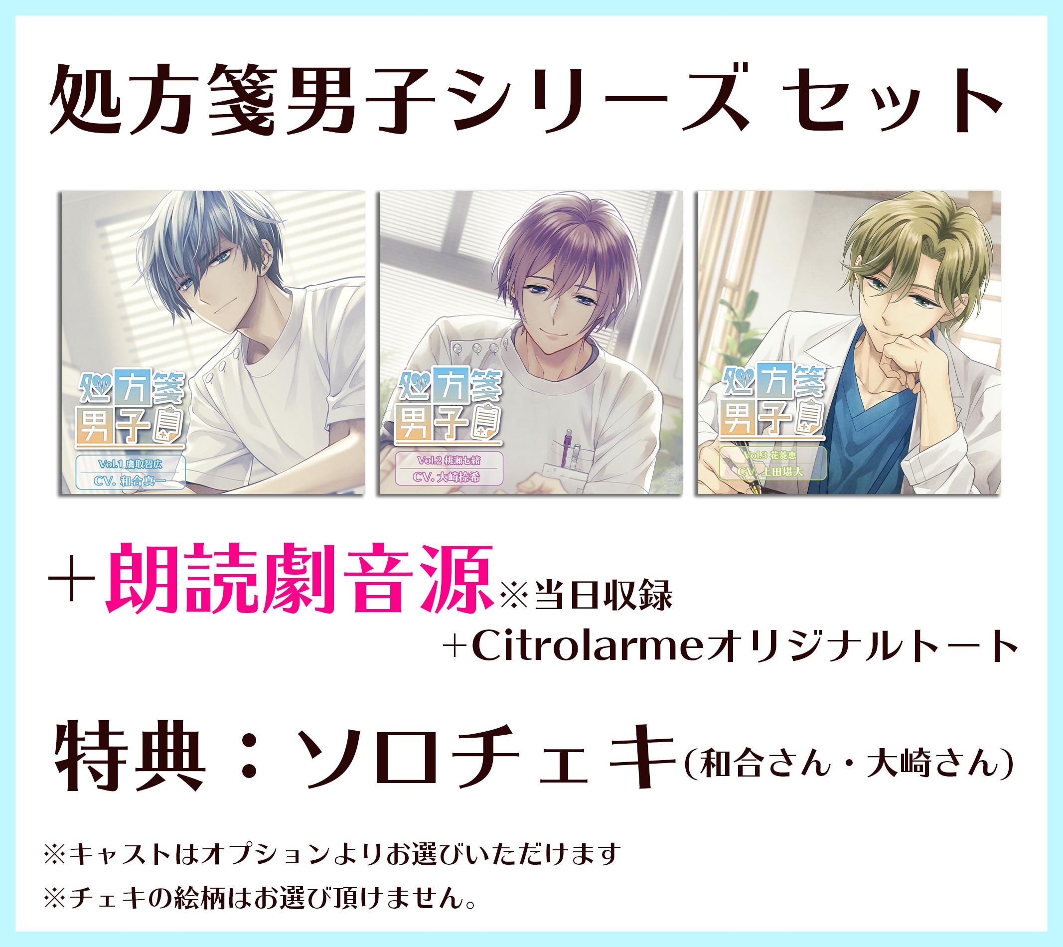 【オンラインイベント記念物販】特典チェキ付★処方箋男子シリーズセット