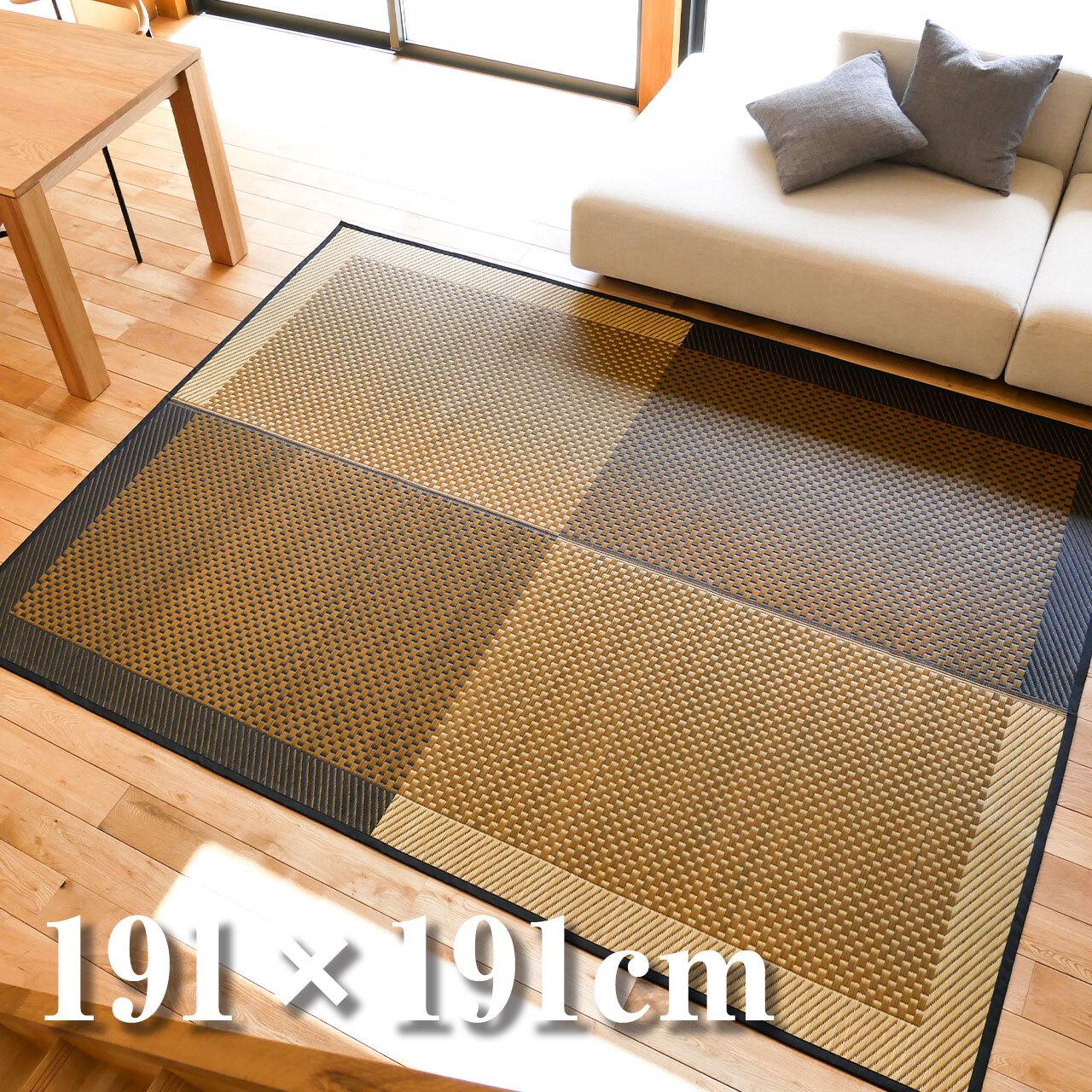 【花茣蓙ラグ】スタイル 191×191cm / [Hanagoza-rug] Style