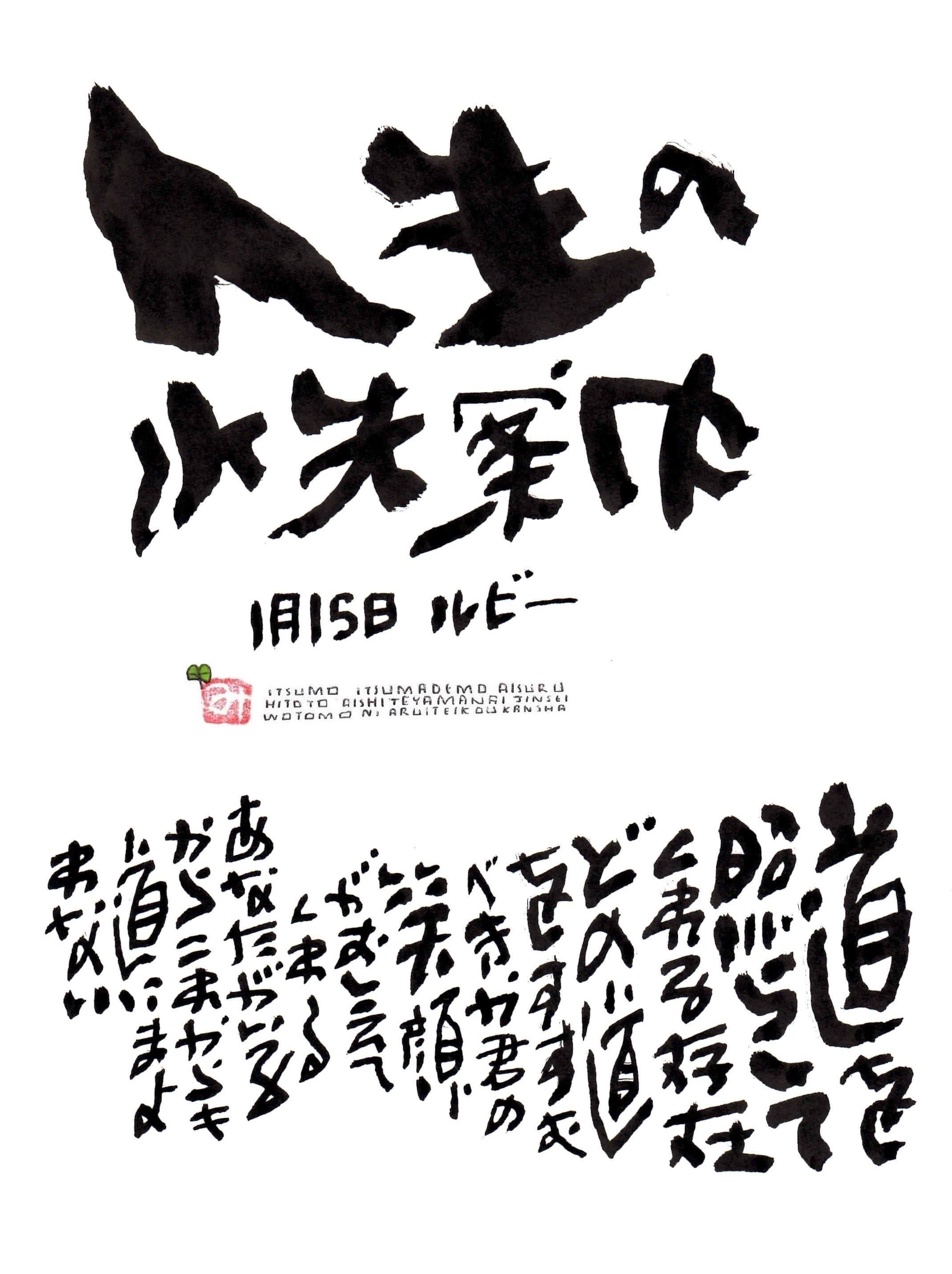 1月15日 結婚記念日ポストカード【人生の水先案内】