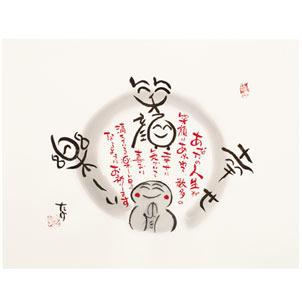 NO.71「笑顔・幸せ・楽しい」