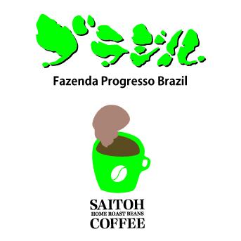 【200g】「ブラジル・プログレッソ農園」