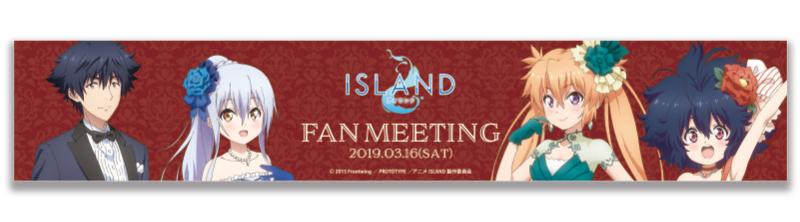 SMRG808_ISLAND ファンミーティング マフラータオル