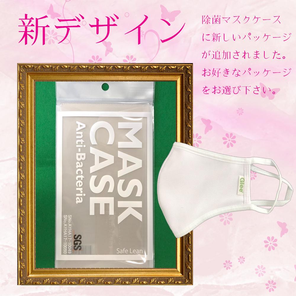 【新デザインパッケージ】【残りわずか】洗って使える抗菌マスク&除菌マスクケースセット【ウィルス対策セット】