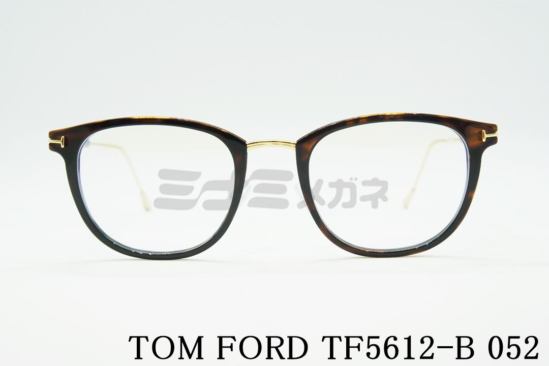 【正規取扱店】TOM FORD(トムフォード) TF5612-B 052 コンビネーション