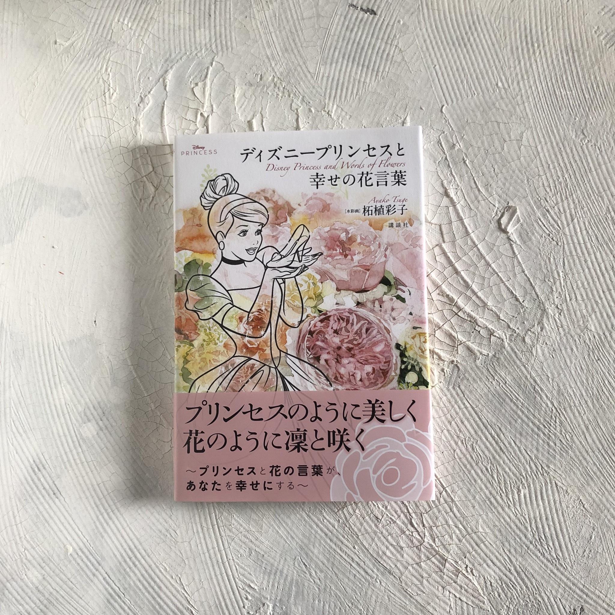 直筆サイン本発売開始! Disney Princess ディズニープリンセスと幸せの花言葉 単行本 – 2019/3/29 発売