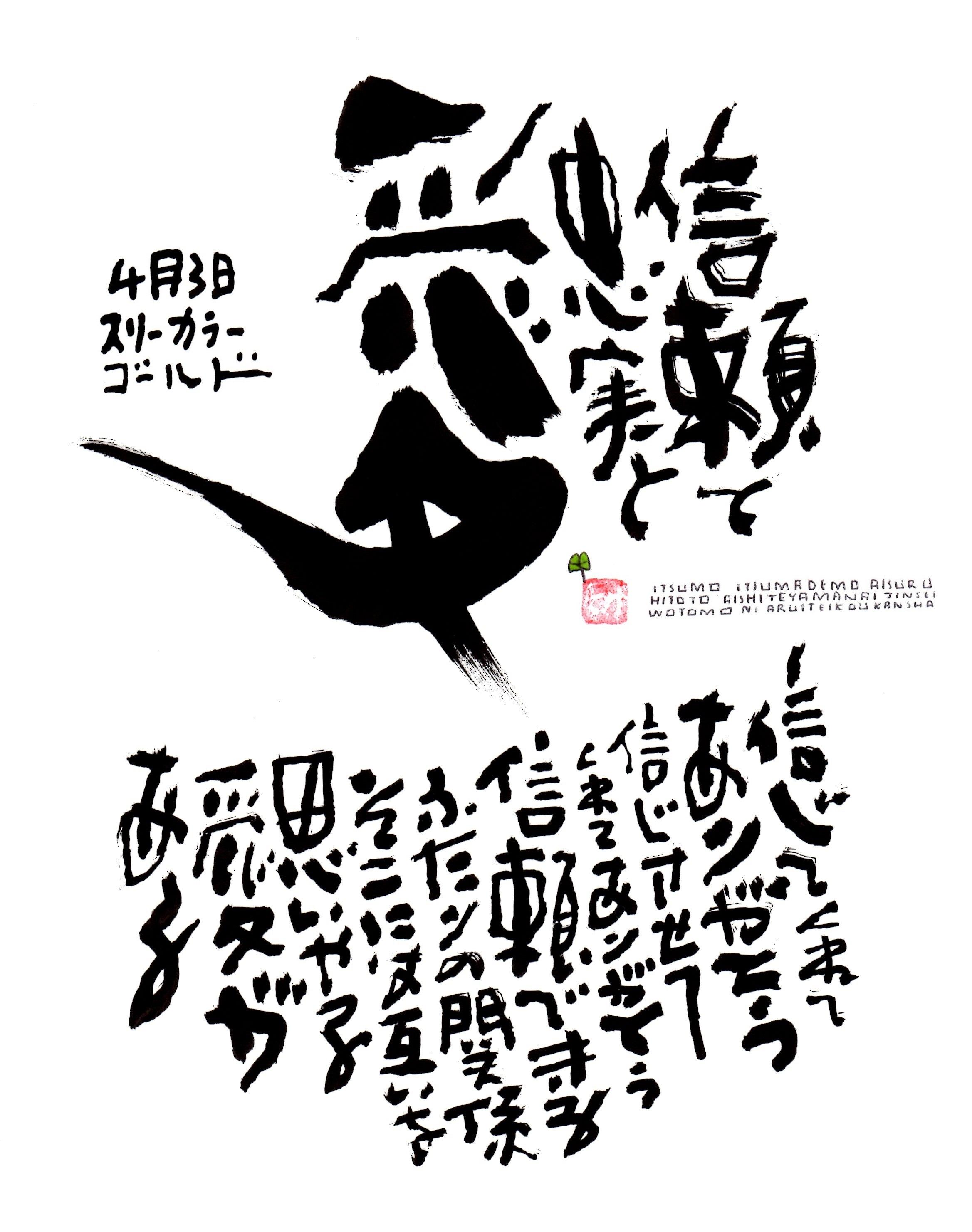 4月3日 結婚記念日ポストカード【信頼と忠実と愛】