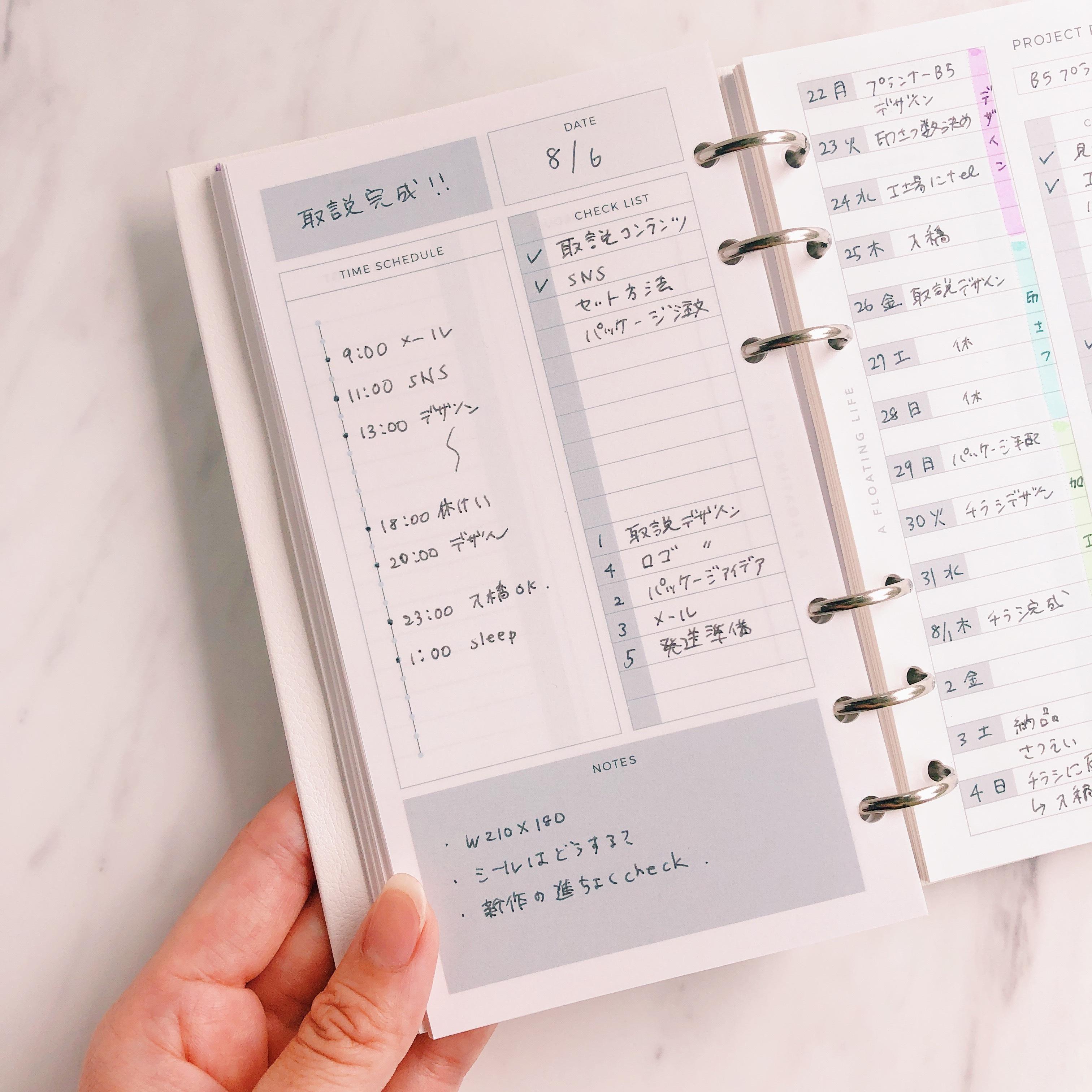 デイリー計画 / バイブル / シンプル(システム手帳リフィル)