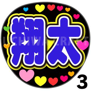翔太 ファンサ 渡辺