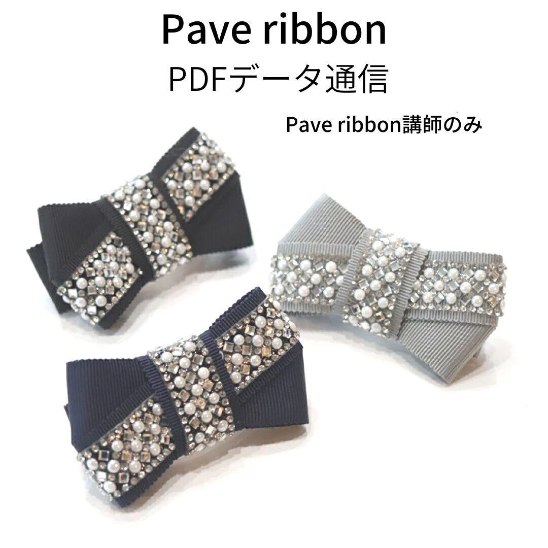 ①A.Pave ribbon PDFデータ通信(Pave Ribbon講師のみ)