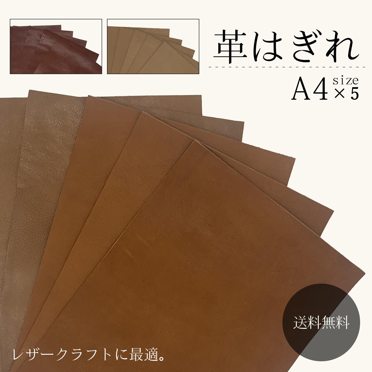 【送料無料】革はぎれ A4×5枚 レザークラフトに最適!
