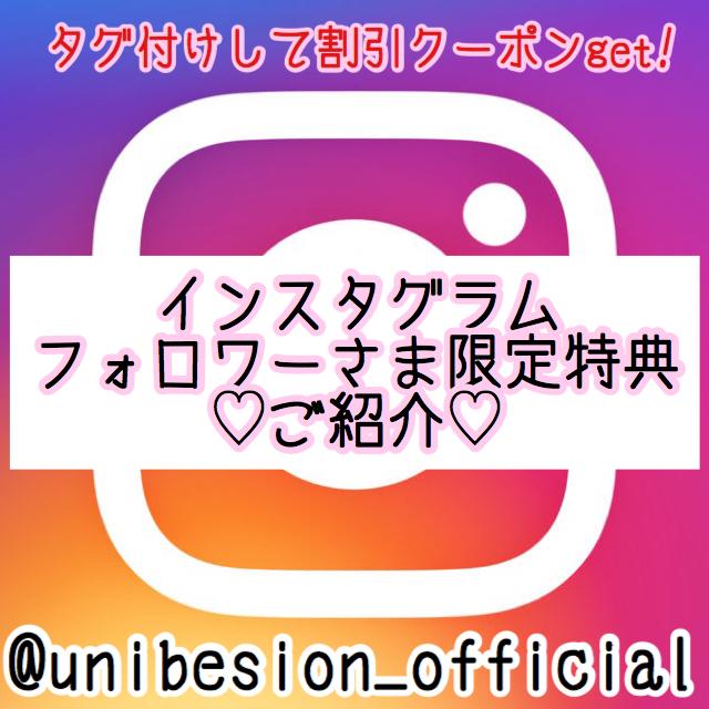 【インスタ限定特典のお知らせ】