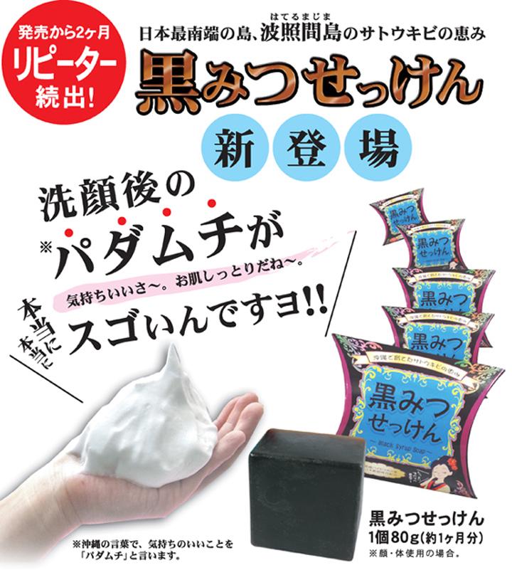 パダーム黒みつ石けん 80g  沖縄産のハイビスカスと黒糖を配合 4560177240549