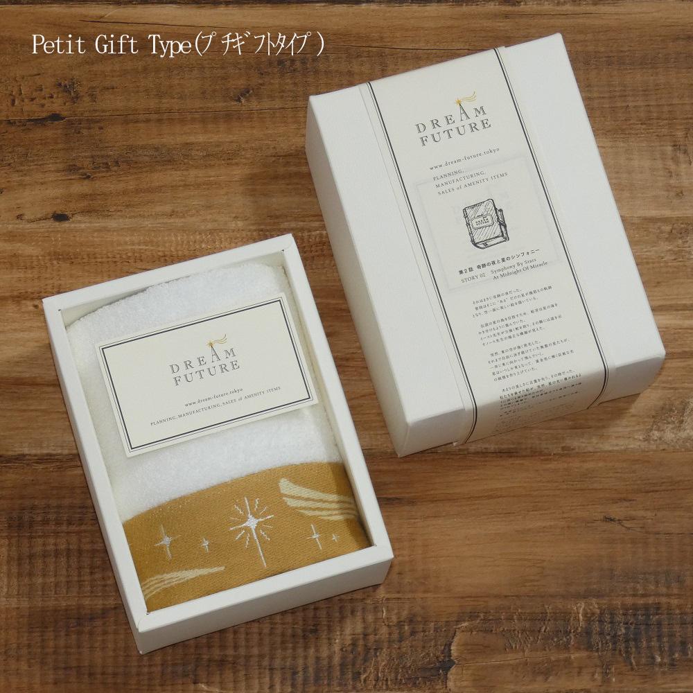 無撚糸高級ハンドタオル1枚SET Twinkle BEIGE(素顔のままで) Petit  Gift Type(プチギフトタイプ)