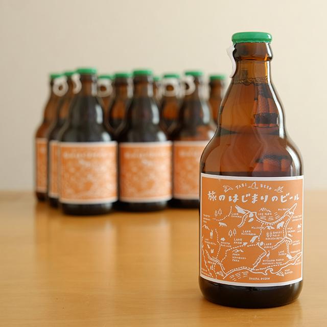 「旅のはじまりのビール」 24本セット(業務用梱包)