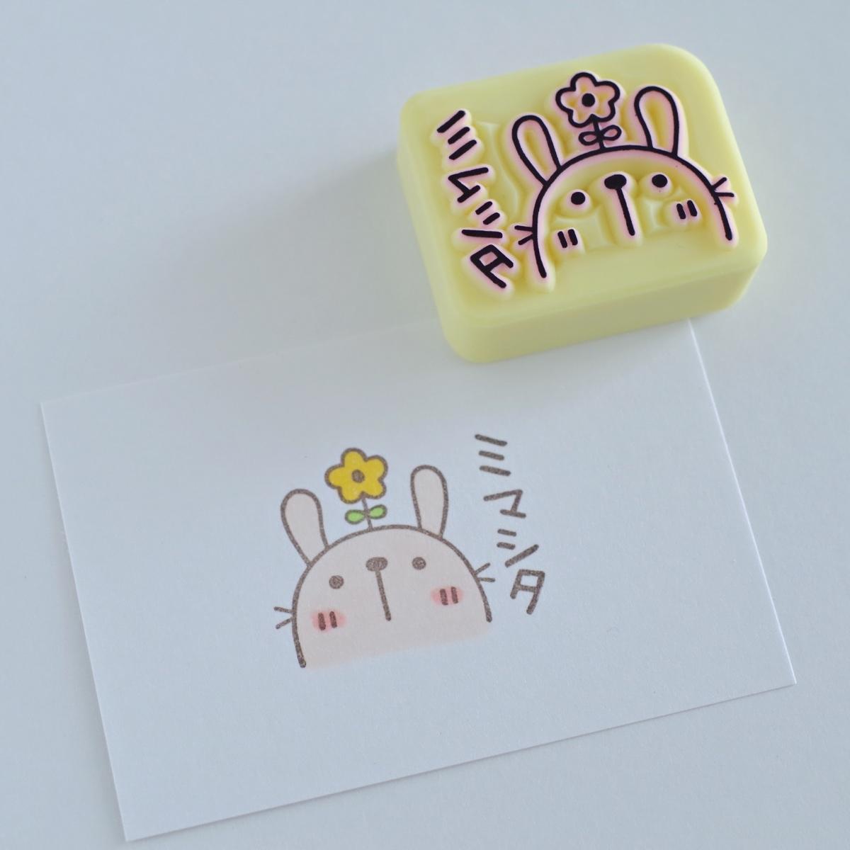 ウサギの「ミマシタ」はんこ