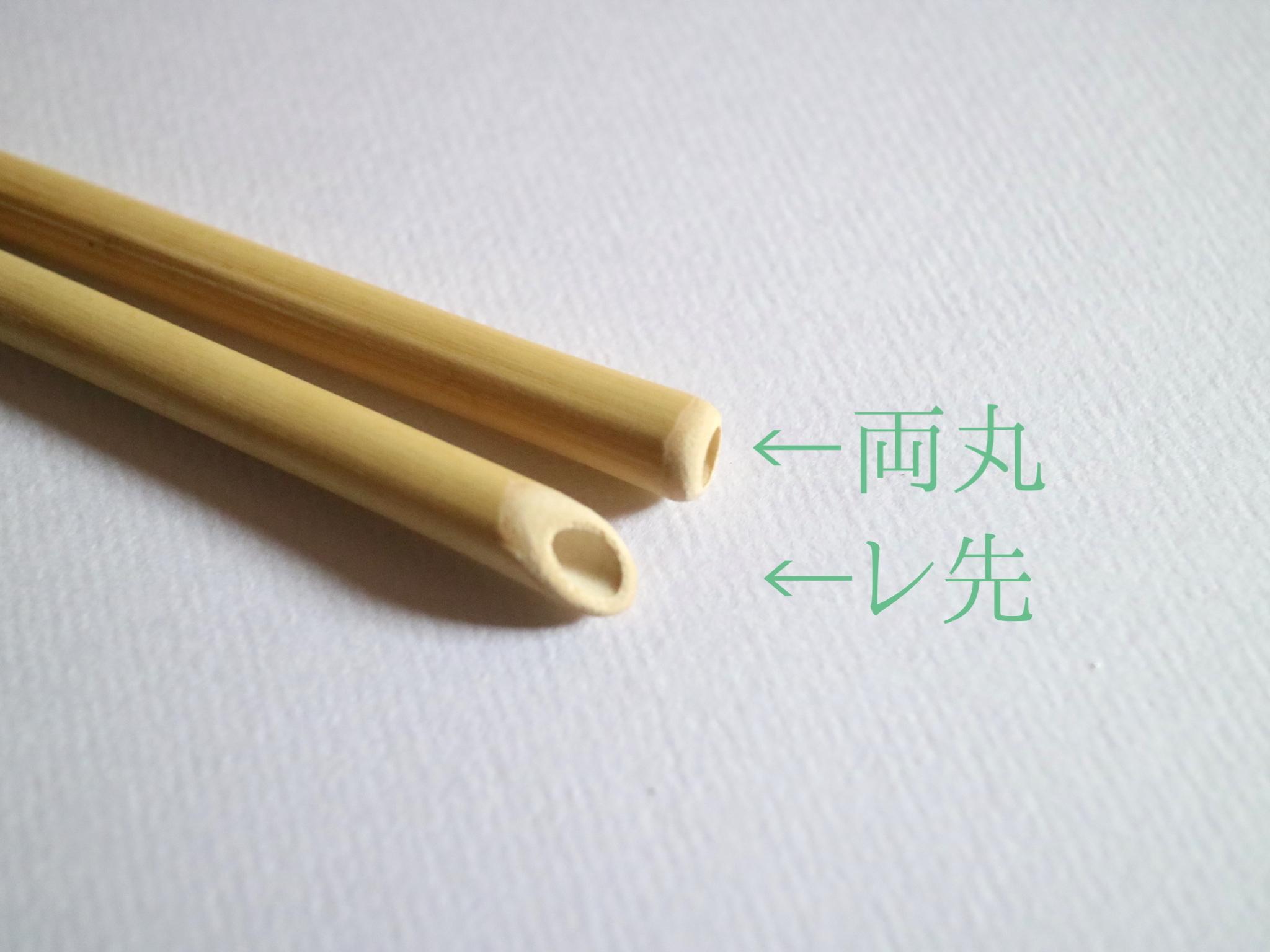 子供竹ストロー12cm_両丸・レ先(2本セット)