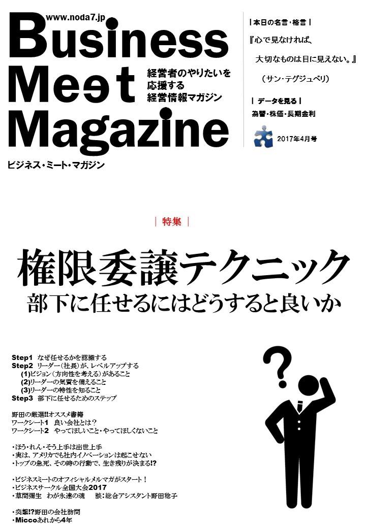 [雑誌]BMM2017年4月号 権限委譲のテクニック
