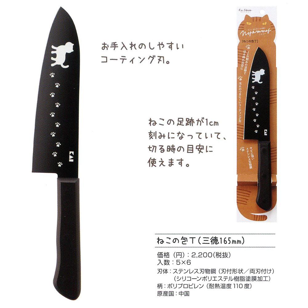 猫包丁(ニャミーねこの包丁三徳165mm)