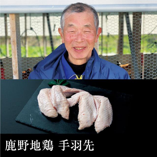 送料無料  鹿野地鶏 手羽先(冷凍1kg)