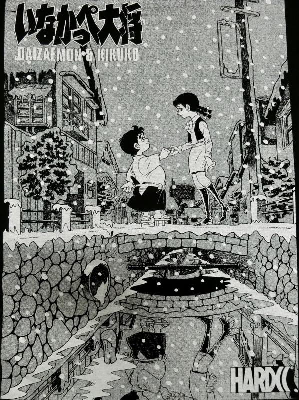 いなかっぺ大将・大ちゃんキクちゃん(どぼちてブラック)  / ハードコアチョコレート