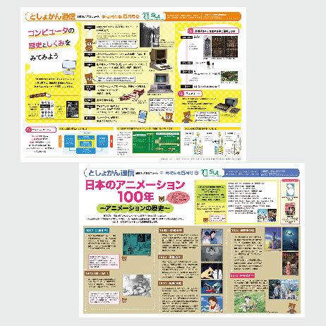 としょかん通信【中・高校生版】2017年5月号