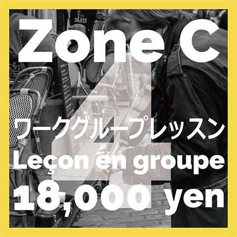 ワークグループレッスン(ゾーンC)…4名
