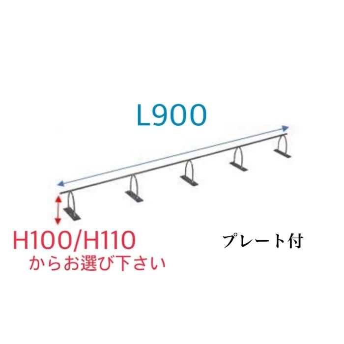 バー型スペーサー プレート付 (H100/H110×W900 100個入)