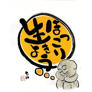 作品No39 「ほっこり生きよう」 (ポストカード)