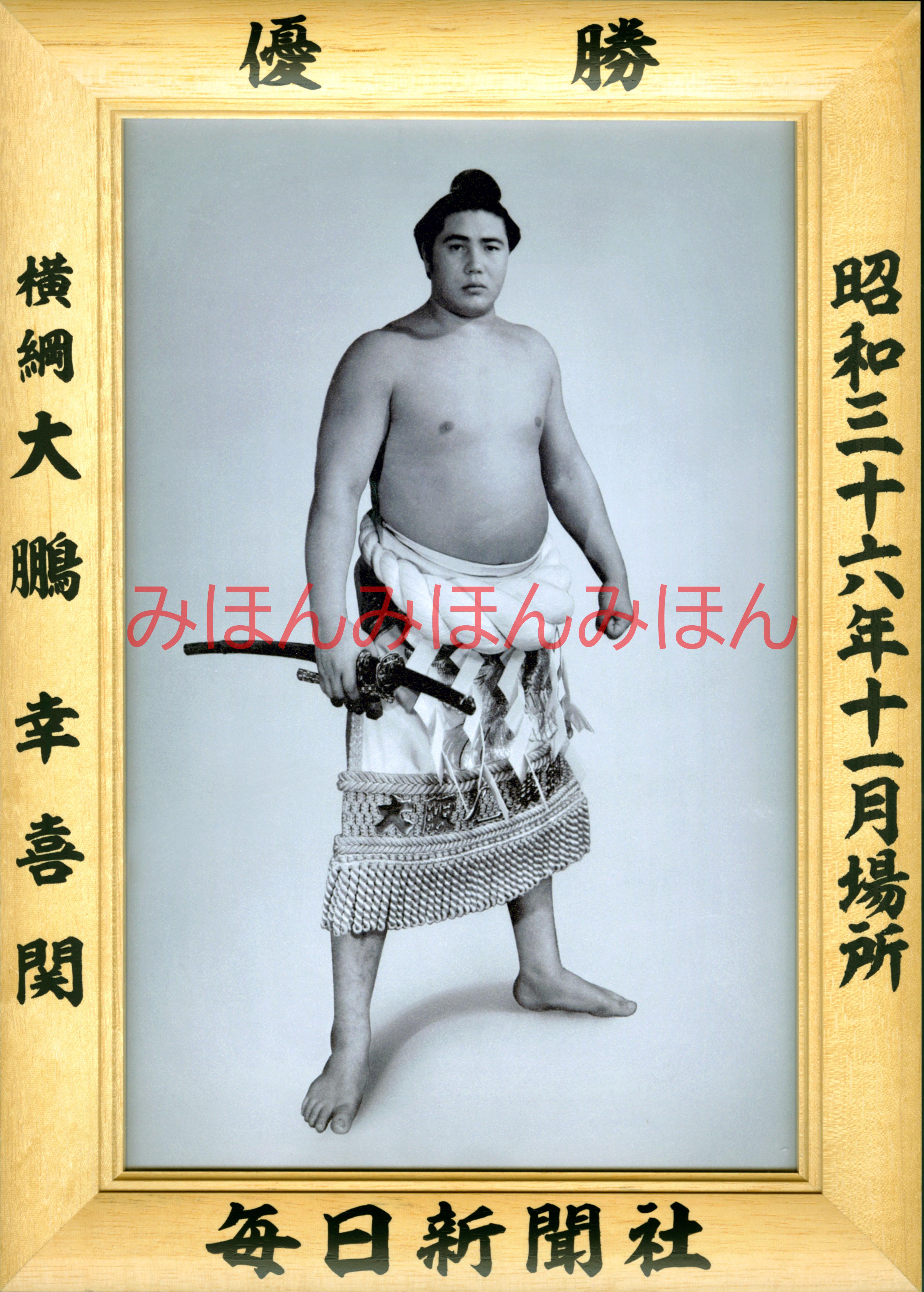 昭和36年11月場所優勝 横綱 大鵬幸喜関(4回目の優勝)
