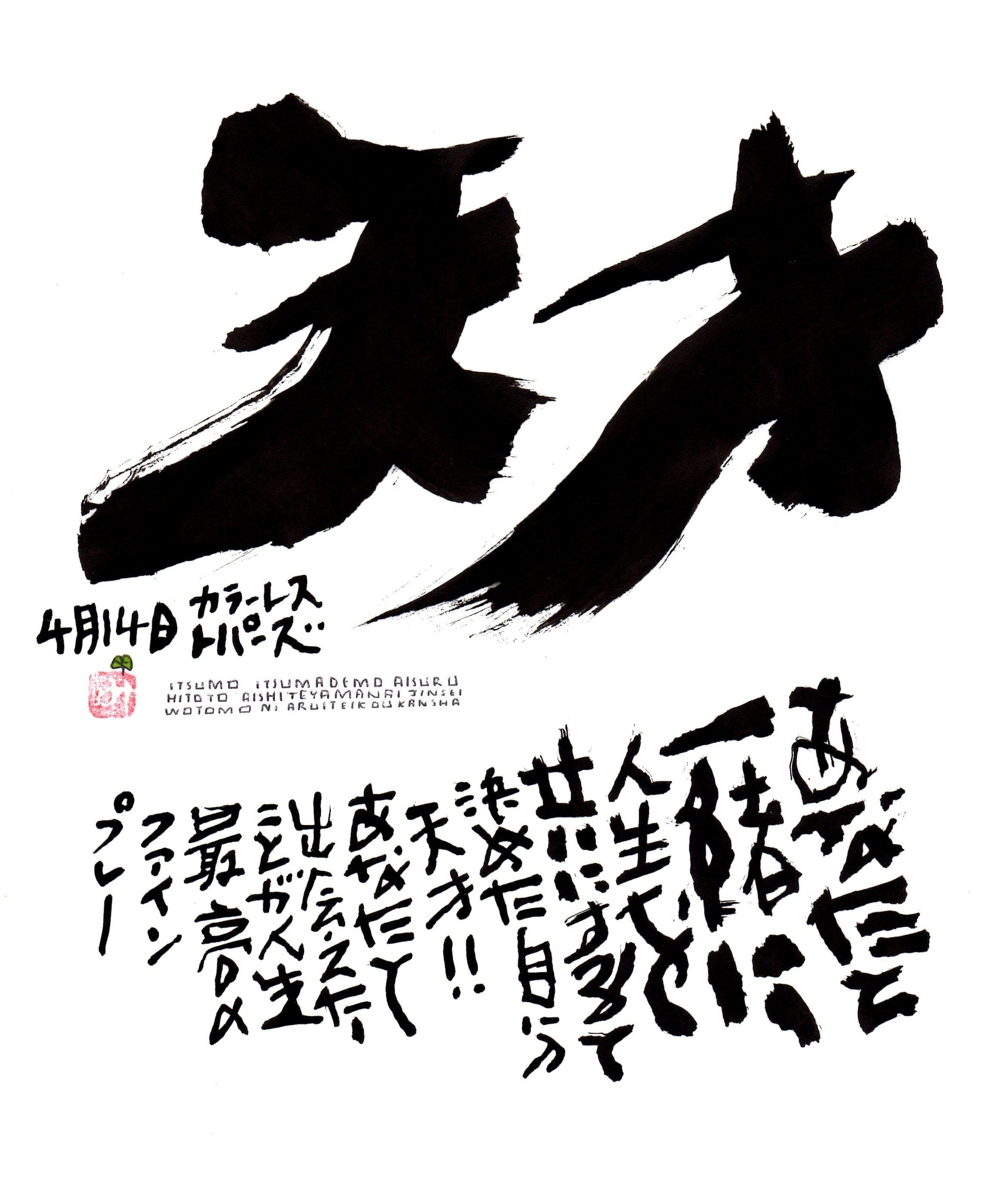 4月14日 結婚記念日ポストカード【天才】