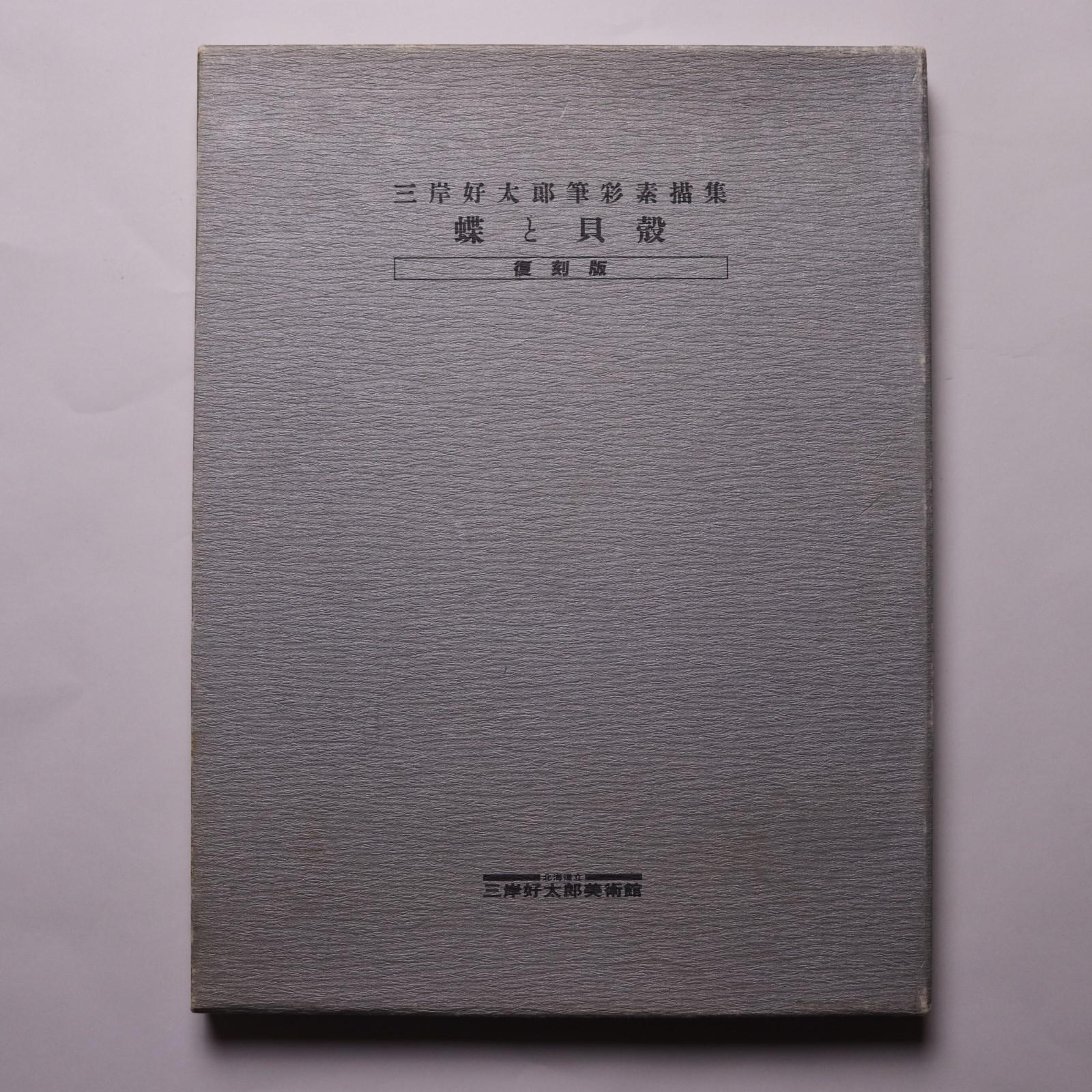 蝶と貝殻 (復刻版)/ 三岸好太郎