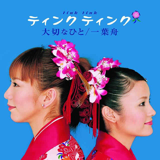 【大切なひと/一葉舟】ティンクティンク(Single)