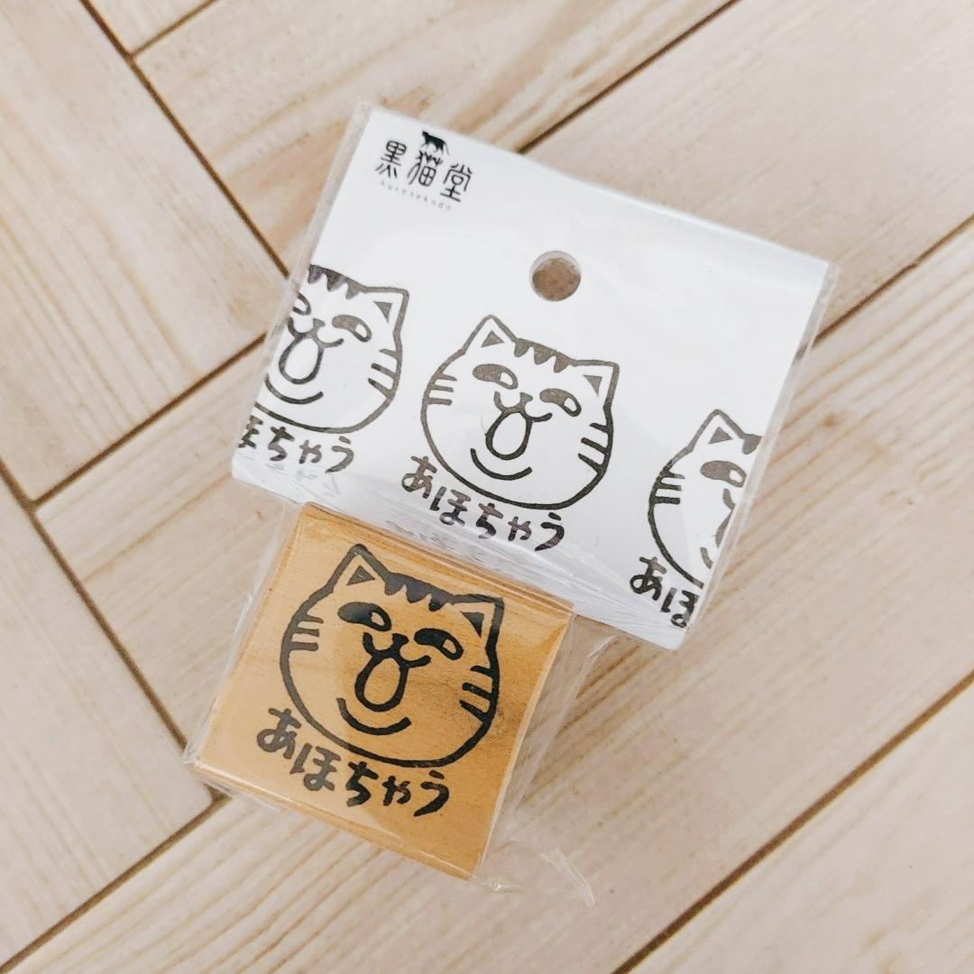 【在庫限り】関西弁ネコ「あほちゃう」