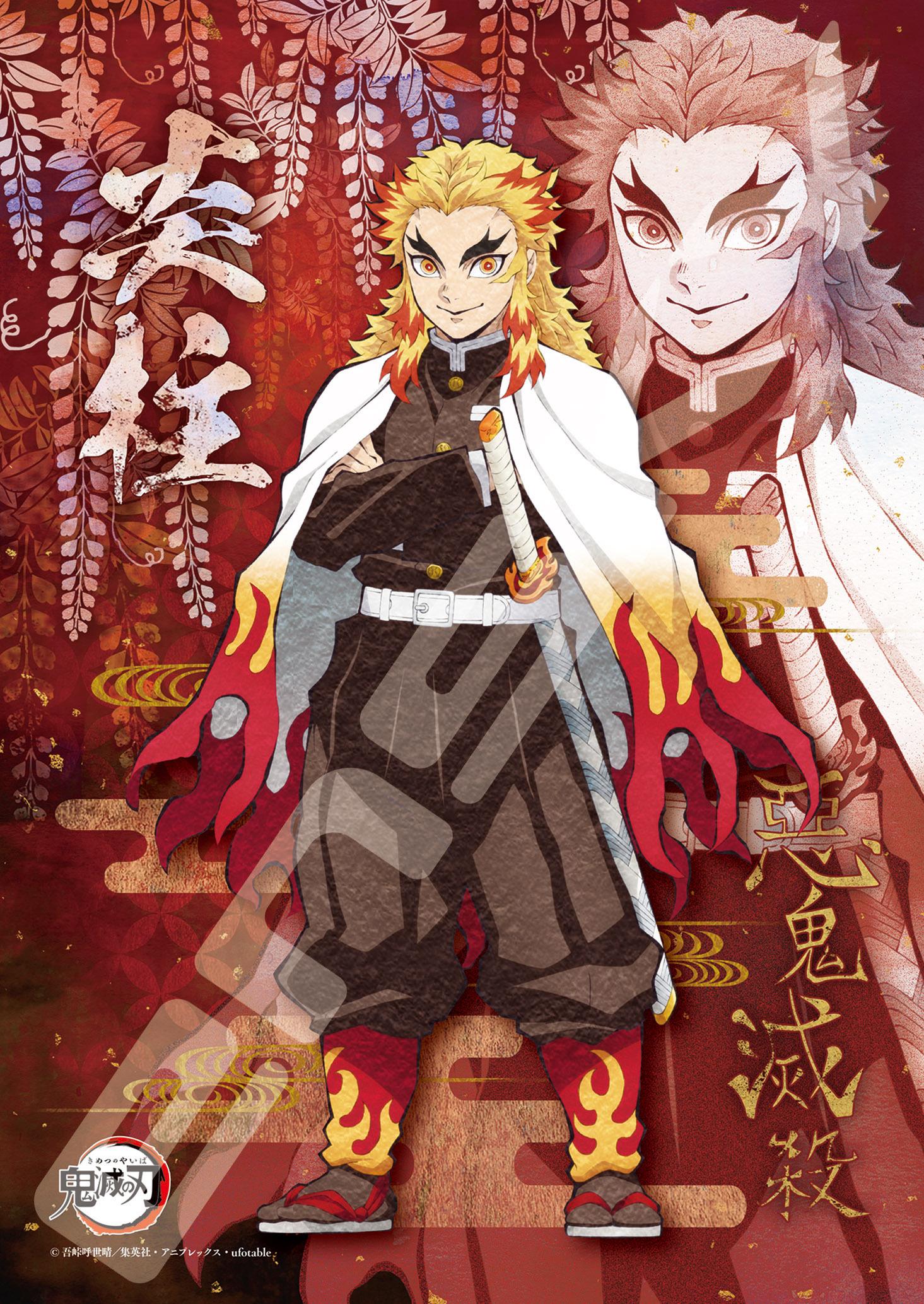 鬼滅の刃 ジグソーパズル208ピース【炎柱】208-051  / エンスカイ
