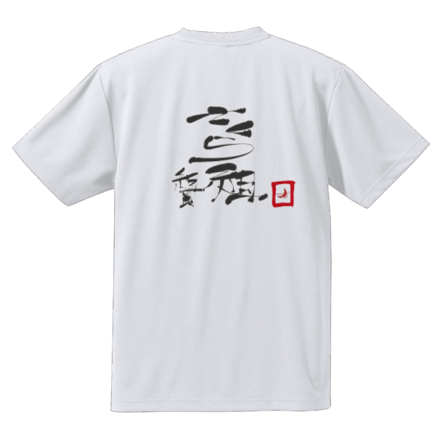さくら組 組員Tシャツ