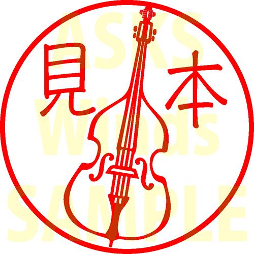 Asks Gncba 楽器イラストのハンコがっきネーム コントラバスa