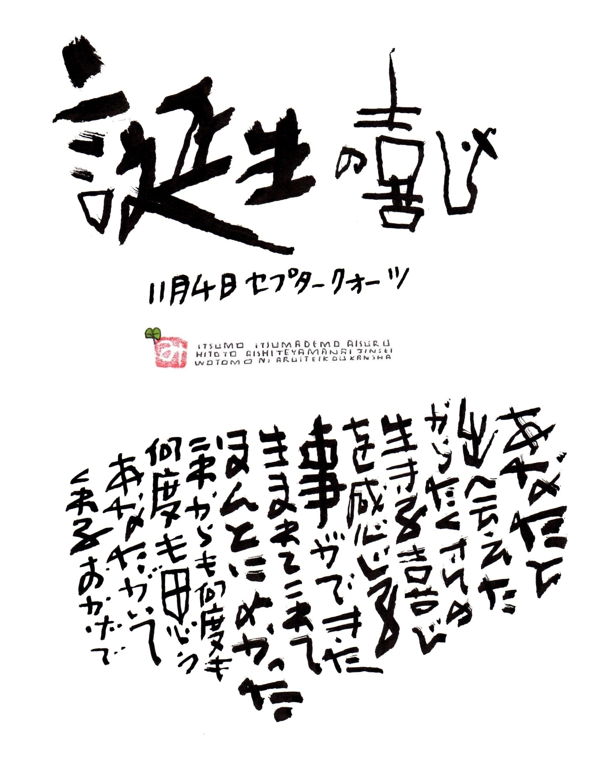11月4日 結婚記念日ポストカード【誕生の喜び】