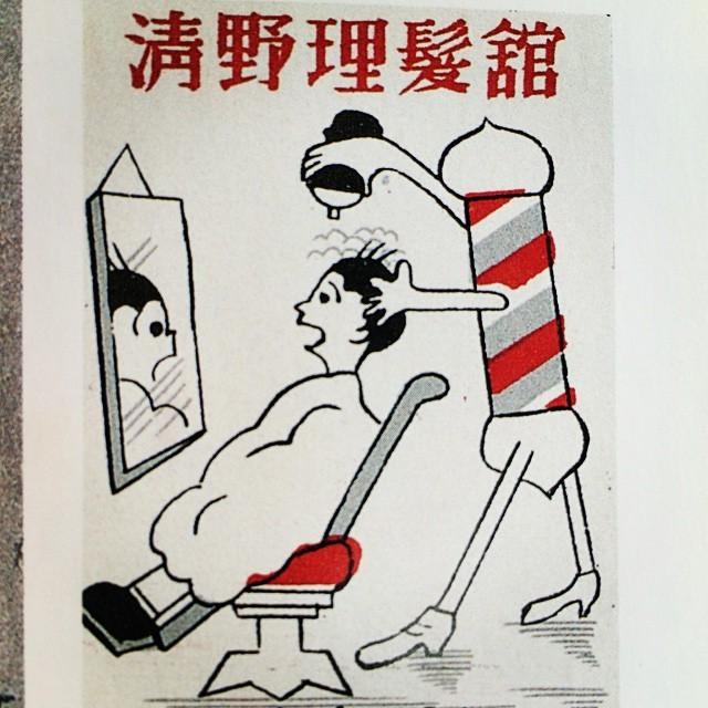 日本のレトロなグラフィックデザインの本「Made in Japan/Reed Darmon」 - 画像2